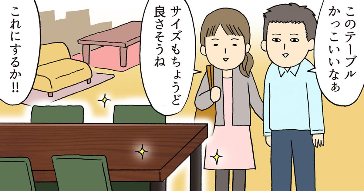 無駄遣いあるある「後悔しないための節約術③」高額品編 ~漫画で連載してみた~